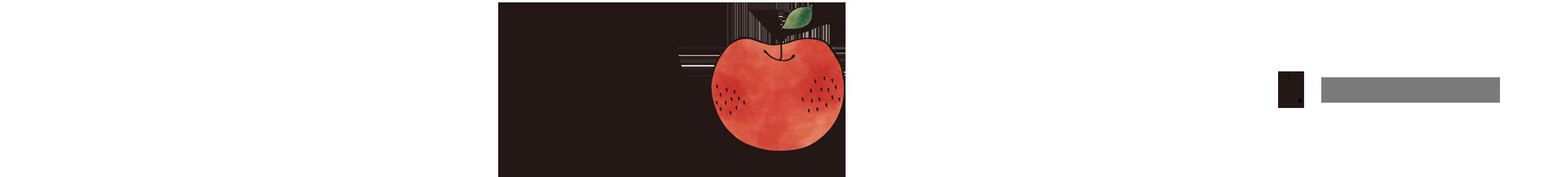 りんごのほっぺstudio